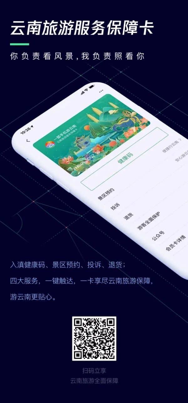 云南旅游保障卡